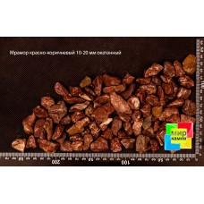 Мраморная крошка красно-коричневая 10-20 мм, 50 кг